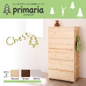 チェスト【Primaria】ブラウン 天然木シンプルデザインキッズ家具シリーズ【Primaria】プリマリア チェスト【代引不可】