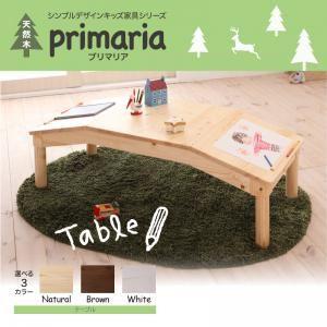 【単品】テーブル【Primaria】ブラウン 天然木シンプルデザインキッズ家具シリーズ【Primaria】プリマリア テーブル【代引不可】