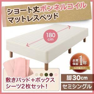 脚付きマットレスベッド セミシングル 脚30cm さくら 新・ショート丈ボンネルコイルマットレスベッド【代引不可】