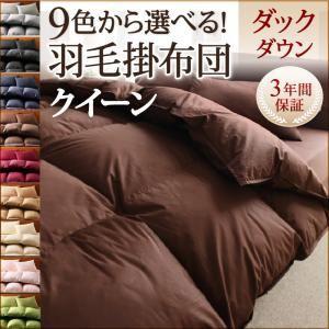 【単品】掛け布団 クイーン モスグリーン 9色から選べる!羽毛布団 ダックタイプ 掛け布団