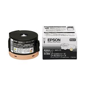 エプソン(EPSON) LP-S230/M230用 環境推進Vトナー/Mサイズ(2500ページ) LPB4T17V