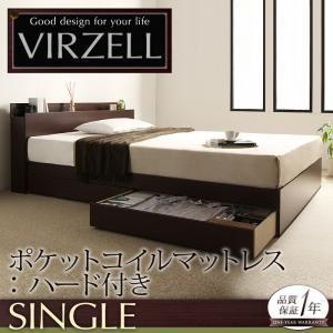 収納ベッド シングル【virzell】【ポケットコイルマットレス:ハード付き】 ダークブラウン 棚・コンセント付き収納ベッド【virzell】ヴィーゼル【代引不可】
