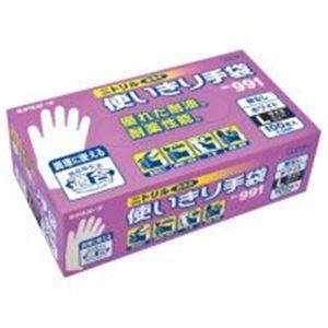 エステー ニトリル使いきり手袋/作業用手袋 【粉無 No.991ホワイト/L 12箱】