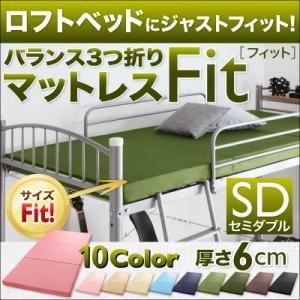マットレス セミダブル【Fit】オリーブグリーン ロフトベッドにジャストフィット!バランス3つ折りマットレス【Fit】フィット 6cm【代引不可】
