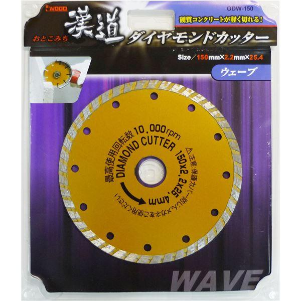 (業務用10個セット) 漢道 ダイヤモンドカッターウェーブ 【150mm】 ODW-150