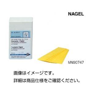 (まとめ)ターメリック試験紙 MN90747 入数:200枚【×5セット】
