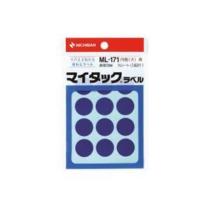 (業務用200セット) ニチバン マイタック カラーラベルシール 【円型 大/20mm径】 ML-171 青