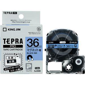 (まとめ) キングジム テプラ PRO テープカートリッジ マグネットテープ 36mm 青/黒文字 SJ36B 1個 【×4セット】