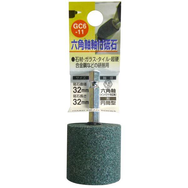 (業務用25個セット) H&H 六角軸軸付き砥石/先端工具 【円筒型】 インパクトドライバー対応 日本製 GC6-11 32×32