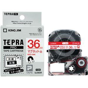 (まとめ) キングジム テプラ PRO テープカートリッジ マグネットテープ 36mm 白/赤文字 SJ36SR 1個 【×4セット】