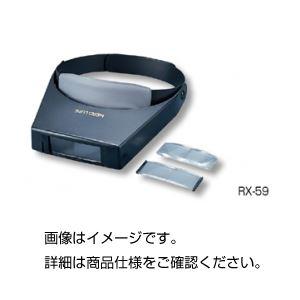 (まとめ)双眼ヘッドルーペ RX-59【×3セット】