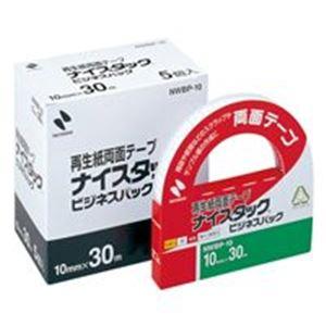 訳あり商品 【ビジネスパック/幅10mm×長さ30m】 5個入り ナイスタック 両面テープ (業務用20セット) ニチバン NWBP-10:BKワールド-DIY・工具
