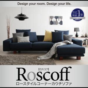 ソファー【Roscoff】ネイビー ロースタイルコーナーカウチソファ【Roscoff】ロスコフ【代引不可】