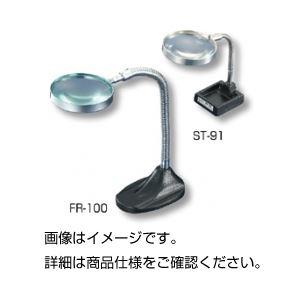 (まとめ)フレキシブルルーペ ST-91【×3セット】
