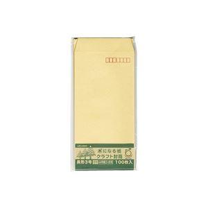 (業務用50セット) 菅公工業 間伐紙クラフト封筒 シ127 長3 100枚