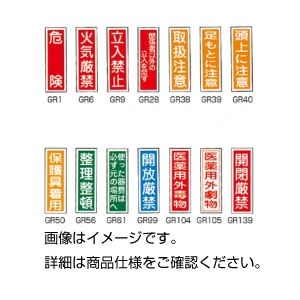 (まとめ)ラミプレート標識板 GR104 医薬用外毒物【×30セット】
