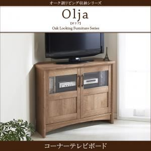 テレビ台 ハイタイプ オーク調リビング収納シリーズ【olja】オリア コーナーテレビボード【代引不可】