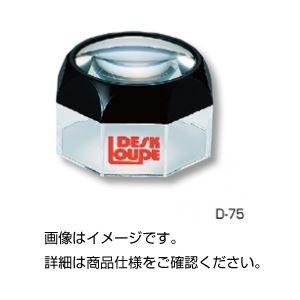(まとめ)デスクルーペ D-75【×3セット】