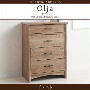 チェスト オーク調リビング収納シリーズ【olja】オリア【代引不可】