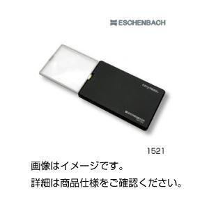 (まとめ)カード型ルーペ(イージーポケット)1521-22【×3セット】