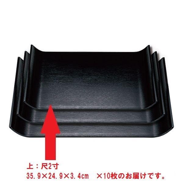 (業務用10枚セット) 表参道トレー/耐熱お盆 【黒 尺2寸/35.9×24.9×3.4cm】 食器洗浄機使用可 和風 和モダン