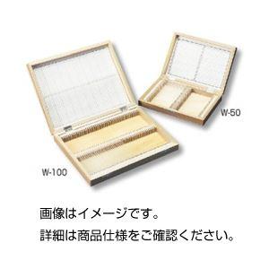 (まとめ)プレパラートボックス W-50【×10セット】