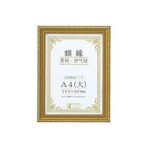 (業務用50セット) 大仙 賞状額縁(金消) A4(大)箱入 J045C2500