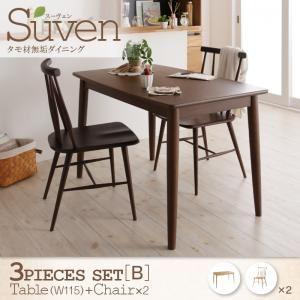 ダイニングセット 3点セット<B>(テーブルW115+チェア×2)【Suven】ブラウン タモ無垢材ダイニング【Suven】スーヴェン