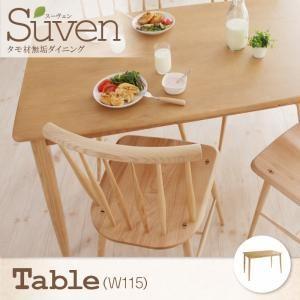 【単品】ダイニングテーブル 幅115cm【Suven】ナチュラル タモ無垢材ダイニング【Suven】スーヴェン/テーブル