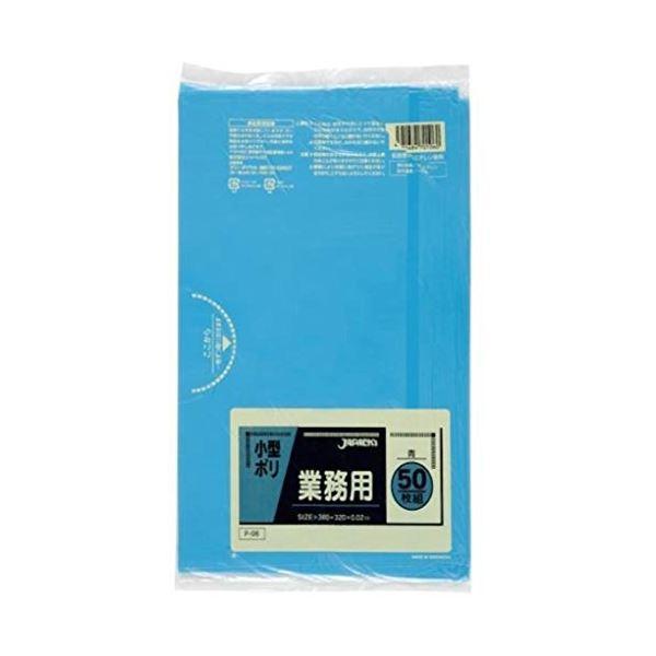 業務用小型ポリ50枚入02LLD青 P06 【(50袋×5ケース)合計250袋セット】 38-317