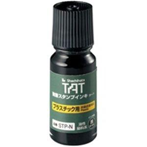 (業務用20セット) シヤチハタ スタンプインキ STP-1N-K プラ用
