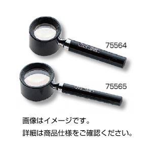 (まとめ)ハンドルーペ 75565【×3セット】