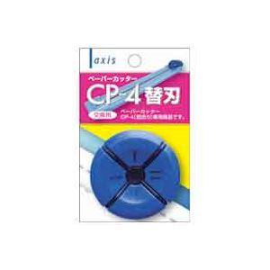 (業務用100セット) デビカ ペーパーカッターCP-4用替刃 043901