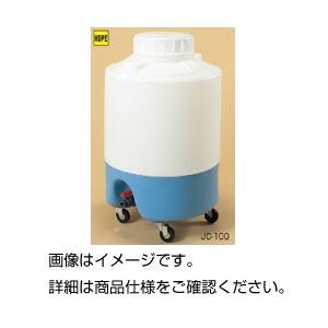 純水貯蔵瓶(ウォータータンク) JC-100