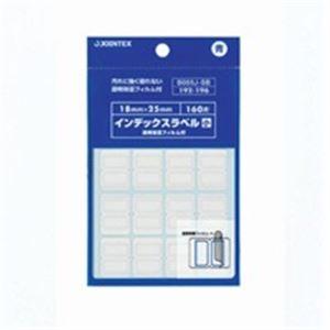 (業務用300セット) ジョインテックス インデックスシール/見出し 【小/10シート】 フィルム付き 青 B055J-SB