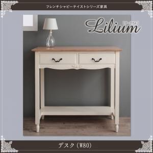 デスク 幅80cm【Lilium】フレンチシャビーテイストシリーズ家具【Lilium】リーリウム/デスク【代引不可】