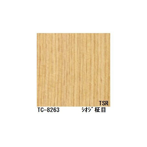 木目調粘着付き化粧シート シオジ柾目 サンゲツ リアテック TC-8263 122cm巾×3m巻【日本製】