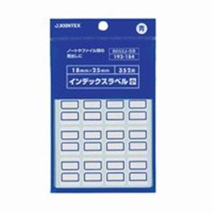 (業務用300セット) ジョインテックス インデックスシール/見出し 【小/22シート】 青 B052J-SB
