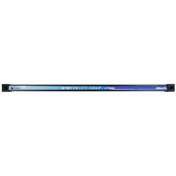 (業務用10個セット) S-ROAD マグネットツールホルダー/工具収納 【幅:470mm】 本体:鉄/ナイロン SMH-470 〔DIY用品/大工道具〕