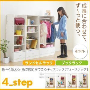 ランドセルラック&ブックラック【4-Step】ホワイト 長~く使える・高さ調節ができるキッズラック【4-Step】フォーステップ【代引不可】