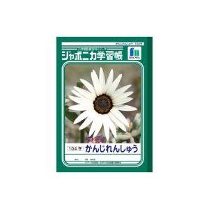 (業務用30セット) ショウワノート 漢字練習帳 JL-50-1 104字 10冊