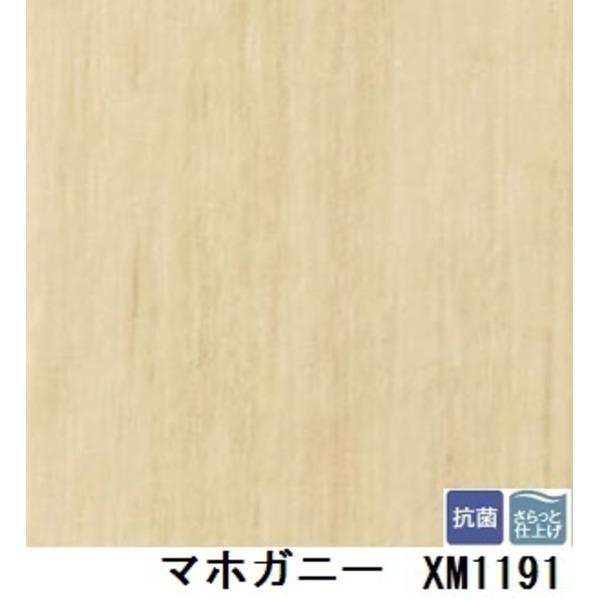 サンゲツ 住宅用クッションフロア 2m巾フロア マホガニー 品番XM-1191 サイズ 200cm巾×7m