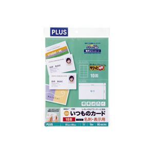 (業務用100セット) プラス 名刺用紙キリッと片面MC-KK701 A4 白 10枚