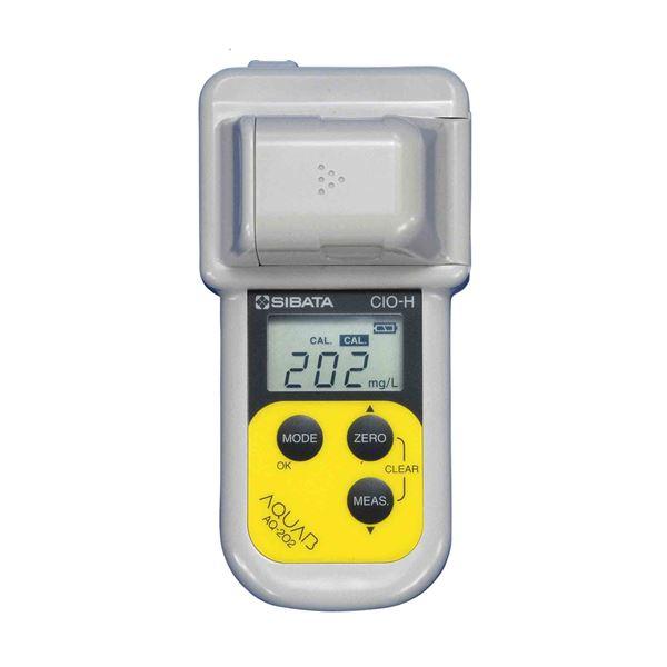 【柴田科学】水質計アクアブ AQ-202型 残留塩素高濃度 080560-202