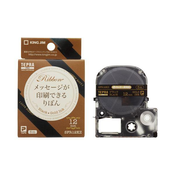 (まとめ) キングジム テプラ PRO テープカートリッジ りぼん 12mm ブラック/金文字 SFR12KZ 1個 【×8セット】