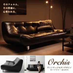ソファー【ORCHIS】ブラック ヴィンテージモダンデザインローソファ【ORCHIS】オルキス【代引不可】