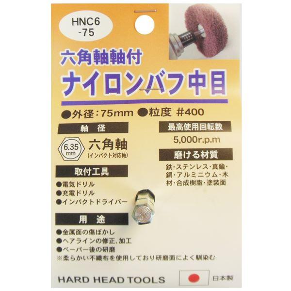 (業務用25個セット) H&H 六角軸軸付きナイロンバフ/研磨 【中目】 外径:75mm 日本製 HNC6-75 〔DIY用品/大工道具〕