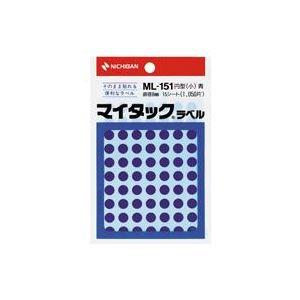 (業務用200セット) ニチバン マイタック カラーラベルシール 【円型 小/8mm径】 ML-151 青