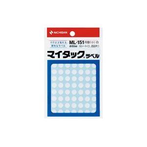 (業務用200セット) ニチバン マイタック カラーラベルシール 【円型 小/8mm径】 ML-151 白