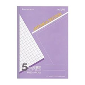 (業務用30セット) ショウワノート セクション方眼罫 5mm 紫 JS-5V 10冊